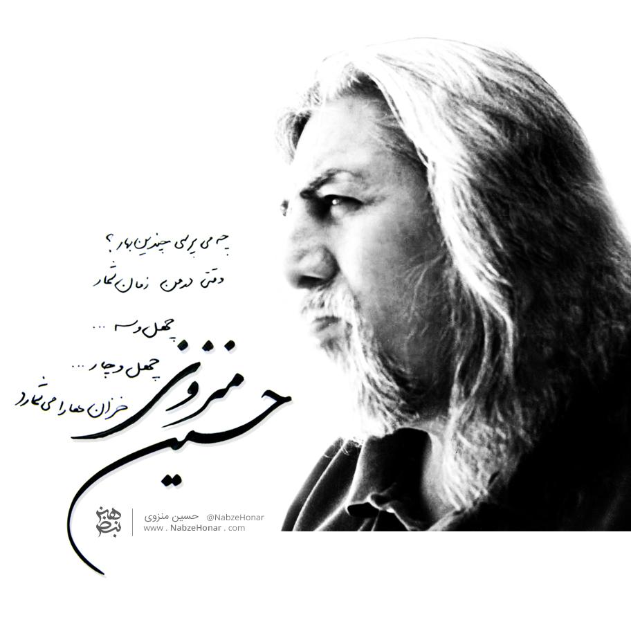 زادروز حسین منزوی، سلطان غزل معاصر