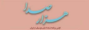 برنامه استعدادیابی «هزارصدای سنتی» با تقدیم به استاد فضل الله توکل برگزار می شود.