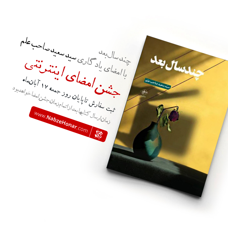 چندسال بعد با امضای سید سعید صاحب علم