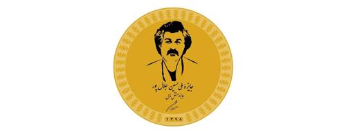 معرفی برندگان نخستین جایزه ملی کتاب سال غزل (جایزه حسین جلالپور)
