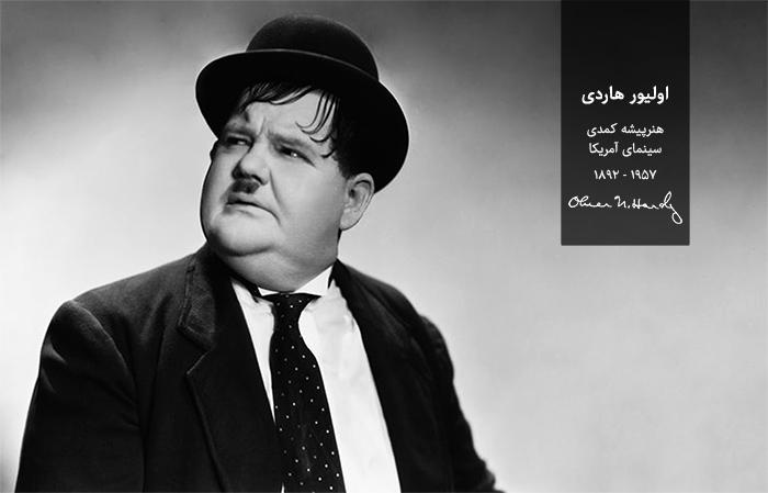 الیور هاردی (Oliver Hardy)