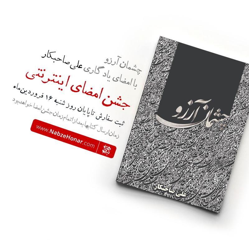 چشمان آرزو با امضای علی صاحبکار
