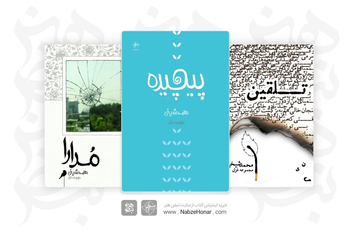 نگاهی به آثار محمد شیخی