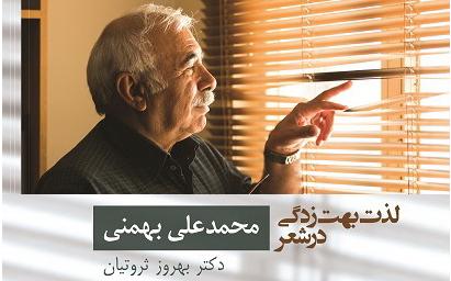 نگاهی به لذت بهت زدگی در شعر محمدعلی بهمنی