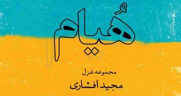 نگاهی به هیام تازه ترین مجموعه غزل مجید افشاری