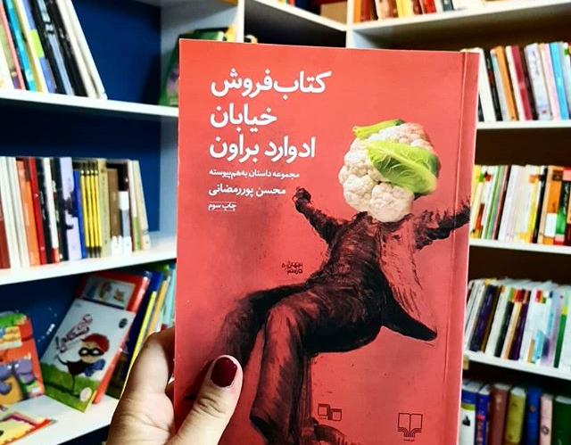 کتابفروش خیابان ادوارد براون اثر محسن پور رمضانی