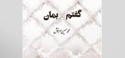 مجموعه غزل «گفتم بمان» اثر محمدحسین سرخوش