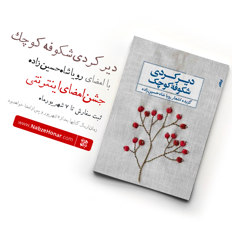 «دیرکردی شکوفه کوچک» با امضای یادگاری رویا شاهحسینزاده