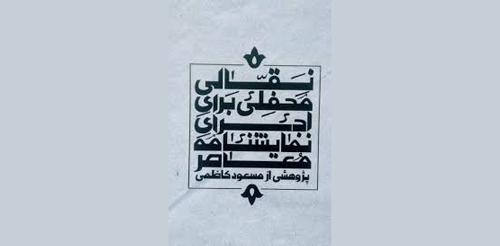 «نقالی محفلی برای اجرای نمایشنامه ی معاصر» اثر مسعود کاظمی