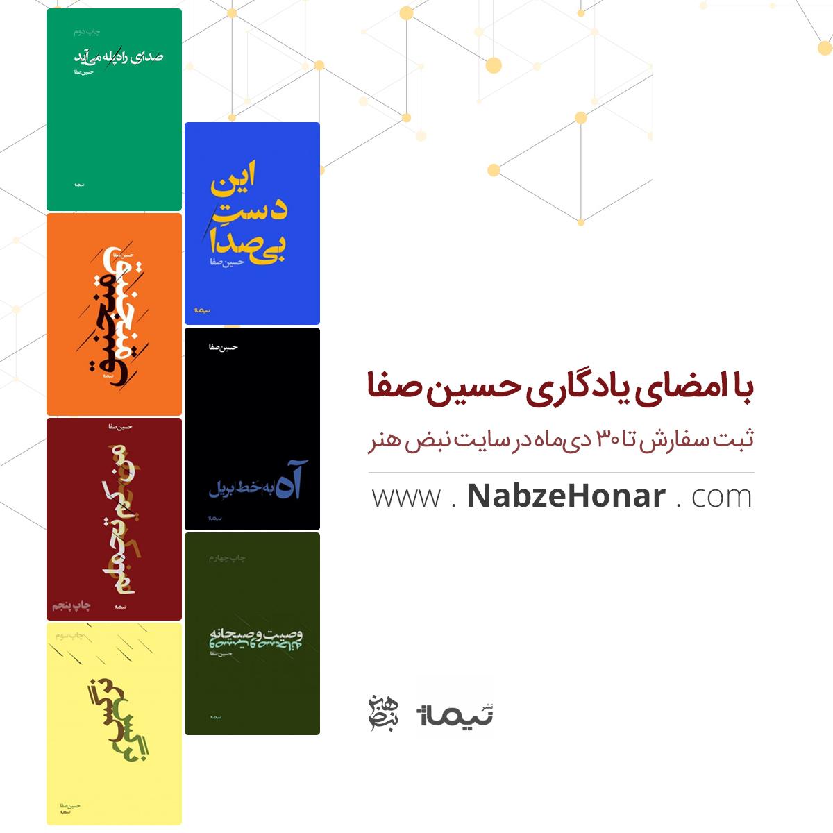 آثار حسین صفا با امضای یادگاری شاعر