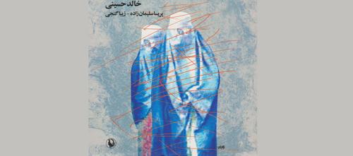 «هزار خورشید تابان» اثر خالد حسینی