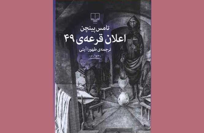 رمان «اعلان قرعه ۴۹» اثر تامس پینچن