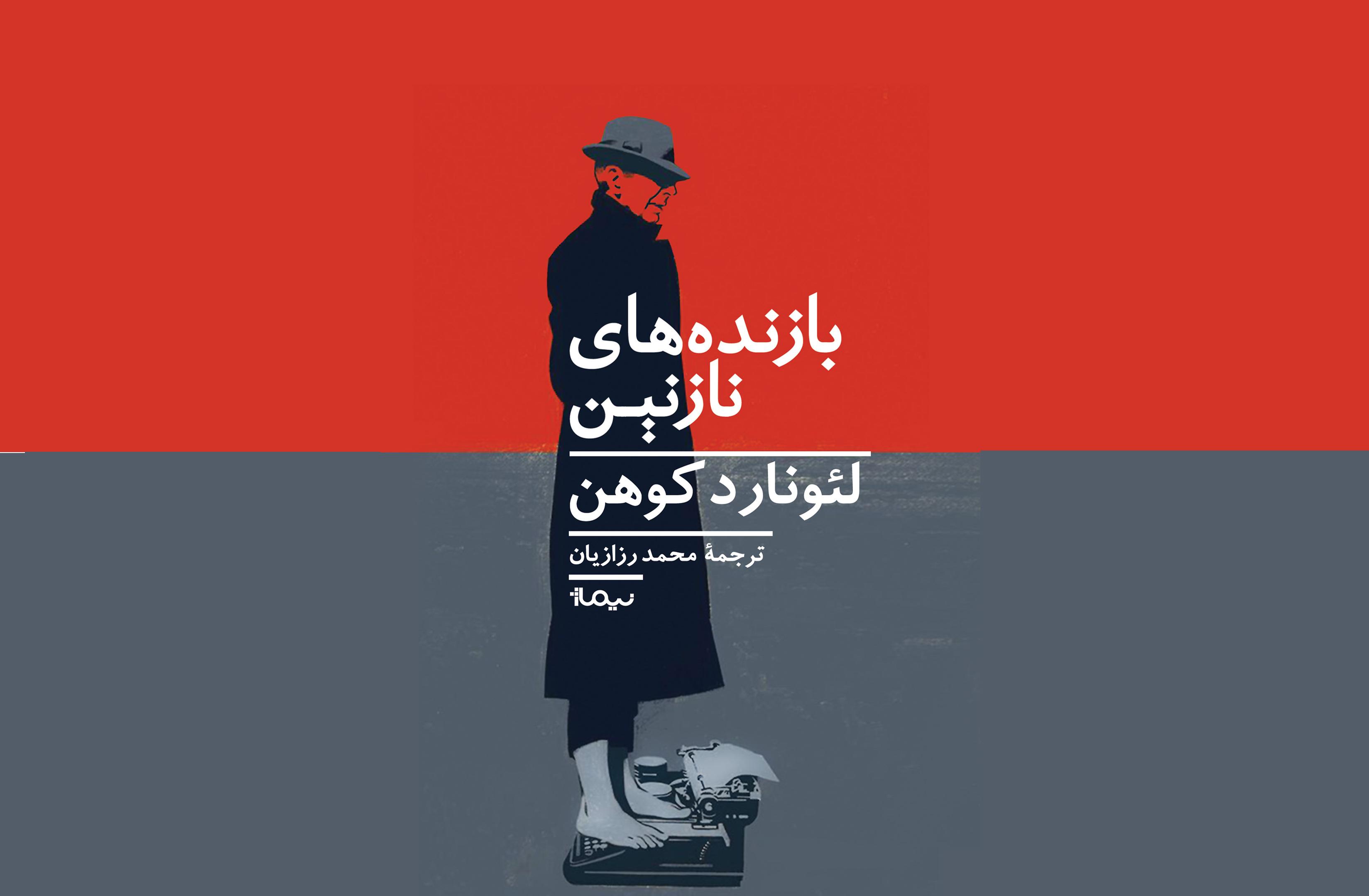 رمان «بازندههای نازنین» اثر لئونارد کوهن