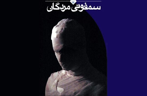 «سمفونی مردگان» اثر عباس معروفی