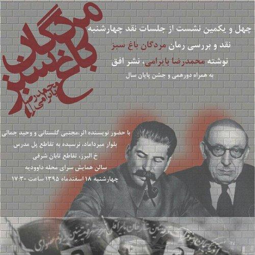 """رمان """"مردگان باغ سبز"""" نوشته محمدرضا بایرامی نقد میشود."""