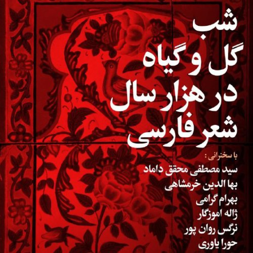 شب گل و گیاه در هزار سال شعر فارسی