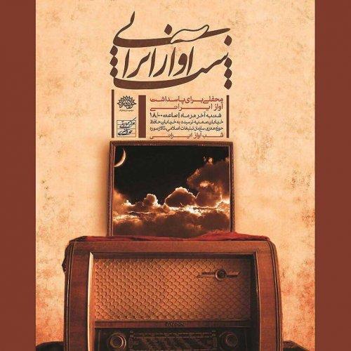اولین شب آواز ایرانی سال ۹۶ برگزار میشود
