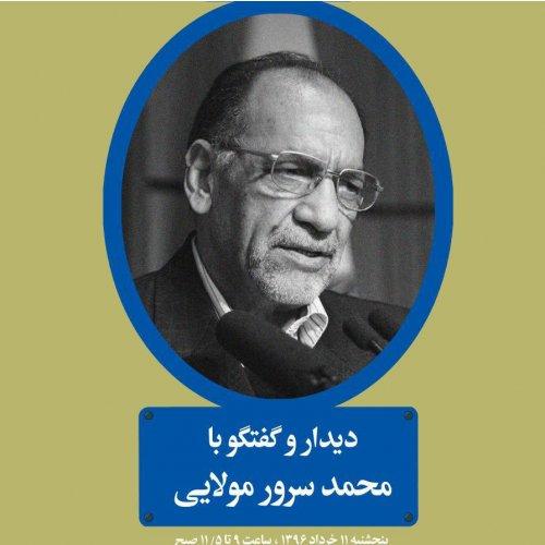 دیدار و گفتگو با دکتر محمد سرور مولایی