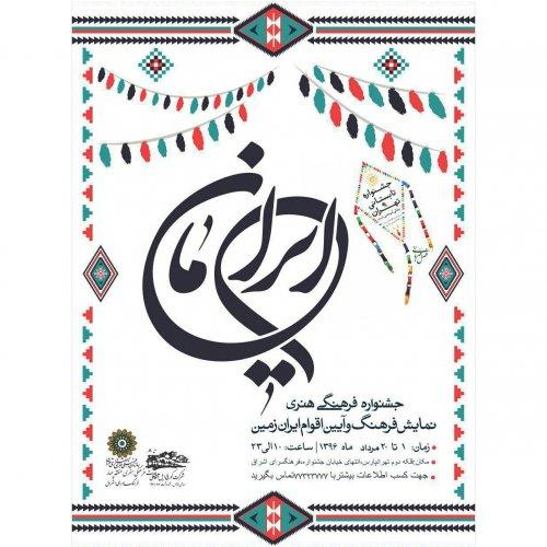 فرهنگسرای اشراق میزبان اقوام ایرانی میشود