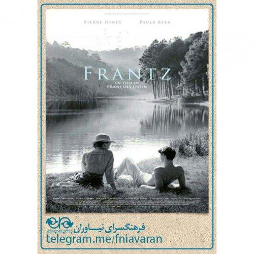 نمایش فیلم فرانتز در نیاوران