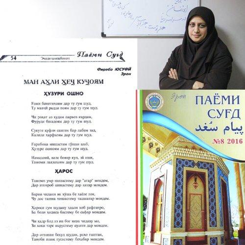 انتشار اشعار برنده جایزه پروین اعتصامی در ماهنامه «پیام سُغد» در تاجیکستان