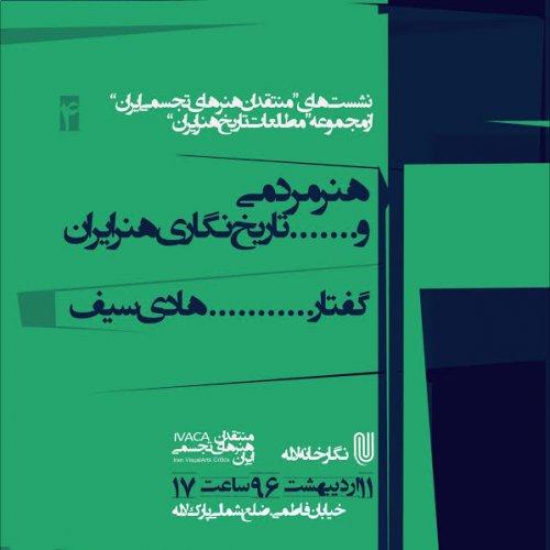 """هنرهای مردمی ایران در چهارمین نشست """"مطالعات تاريخ هنر ايران"""""""