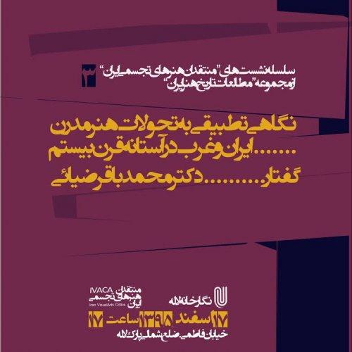 نگاهي به تحولات هنر مدرن ايران و غرب
