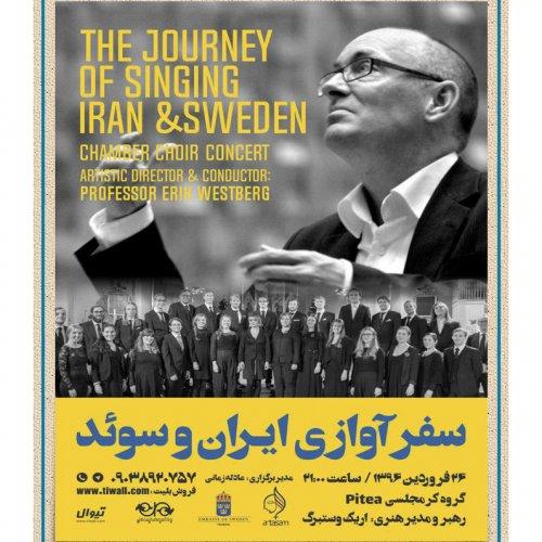 کنسرت «سفر آوازی ایران و سوئد»