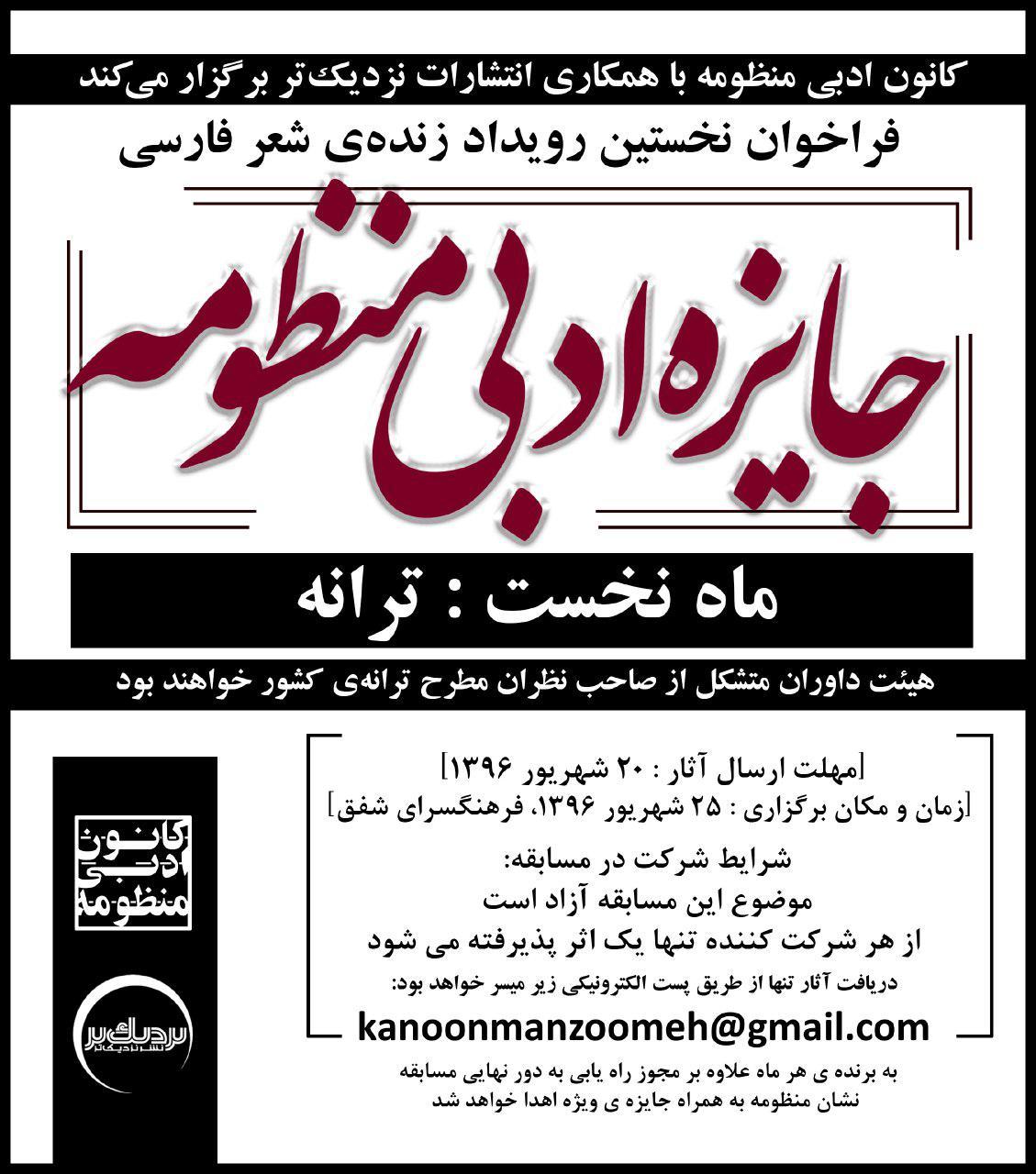 فراخوان نخستین مسابقه زنده شعر فارسی