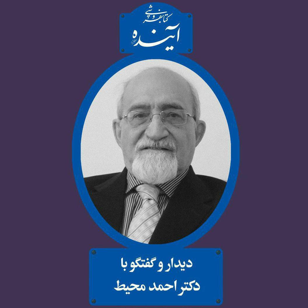 دیدار و گفت و گو با دکتر احمد محیط