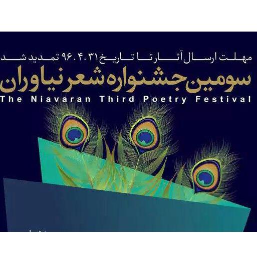 آیین پایانی سومین جشنواره شعر نیاوران