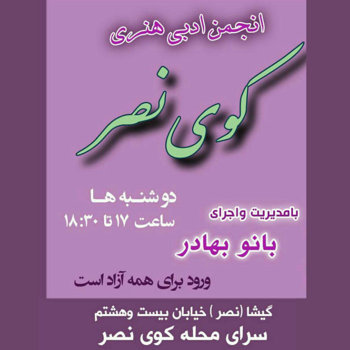 نشست انجمن ادبی کوی نصر