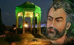 بزرگداشت حضرت حافظ