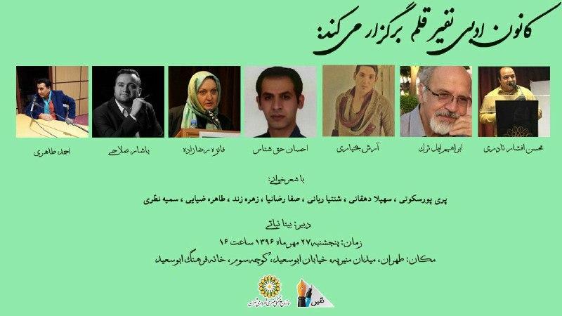 نشست کانون ادبی نفیر قلم