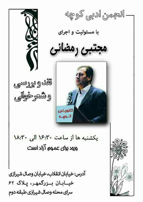 نشست انجمن ادبی کوچه