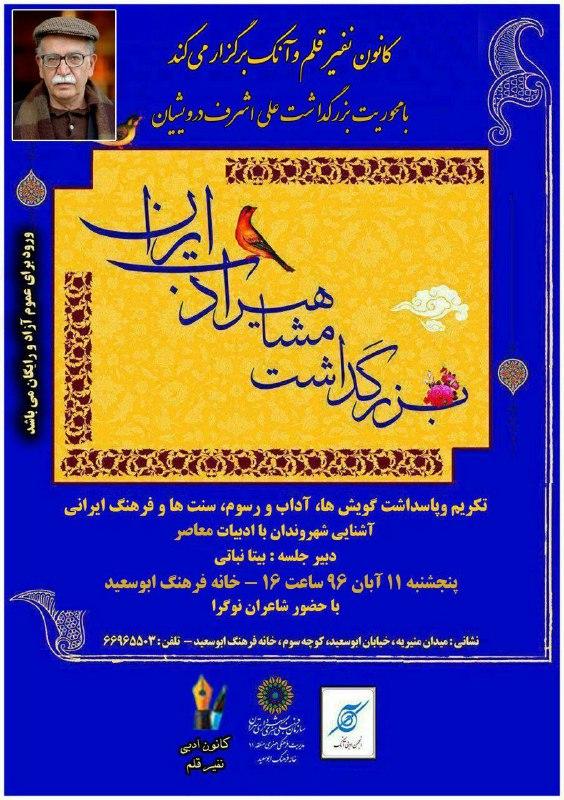بزرگداشت مشاهیر ادبی ایران
