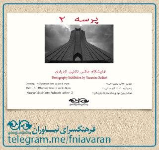 نمایشگاه عکس نازنین ازدیاری از مناظر طبیعی ایران