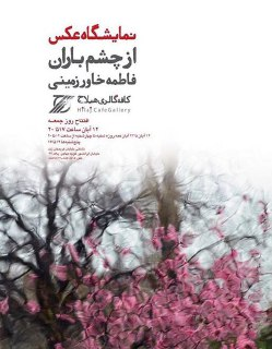 نمایشگاه عکس «از چشم باران»