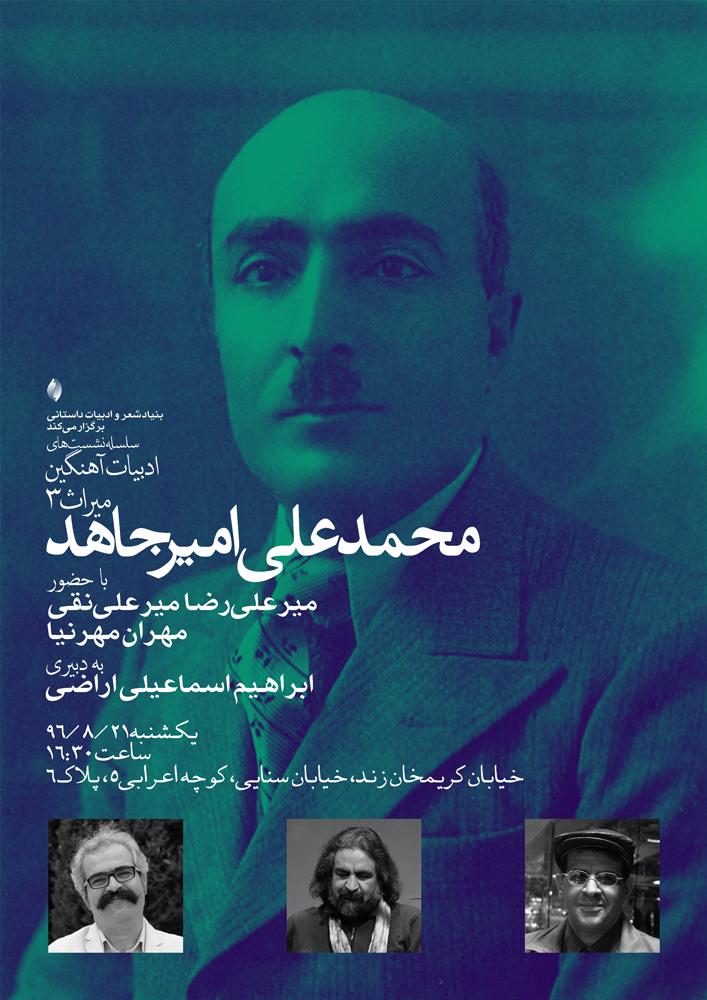 یکشنبههای شعر بنیاد شعر و ادبیات داستانی ایرانیان
