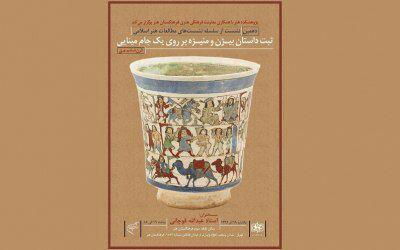 بررسی «ثبت داستان بيژن و منيژه بر روي يك جام مينايی قرن ششم هجری»