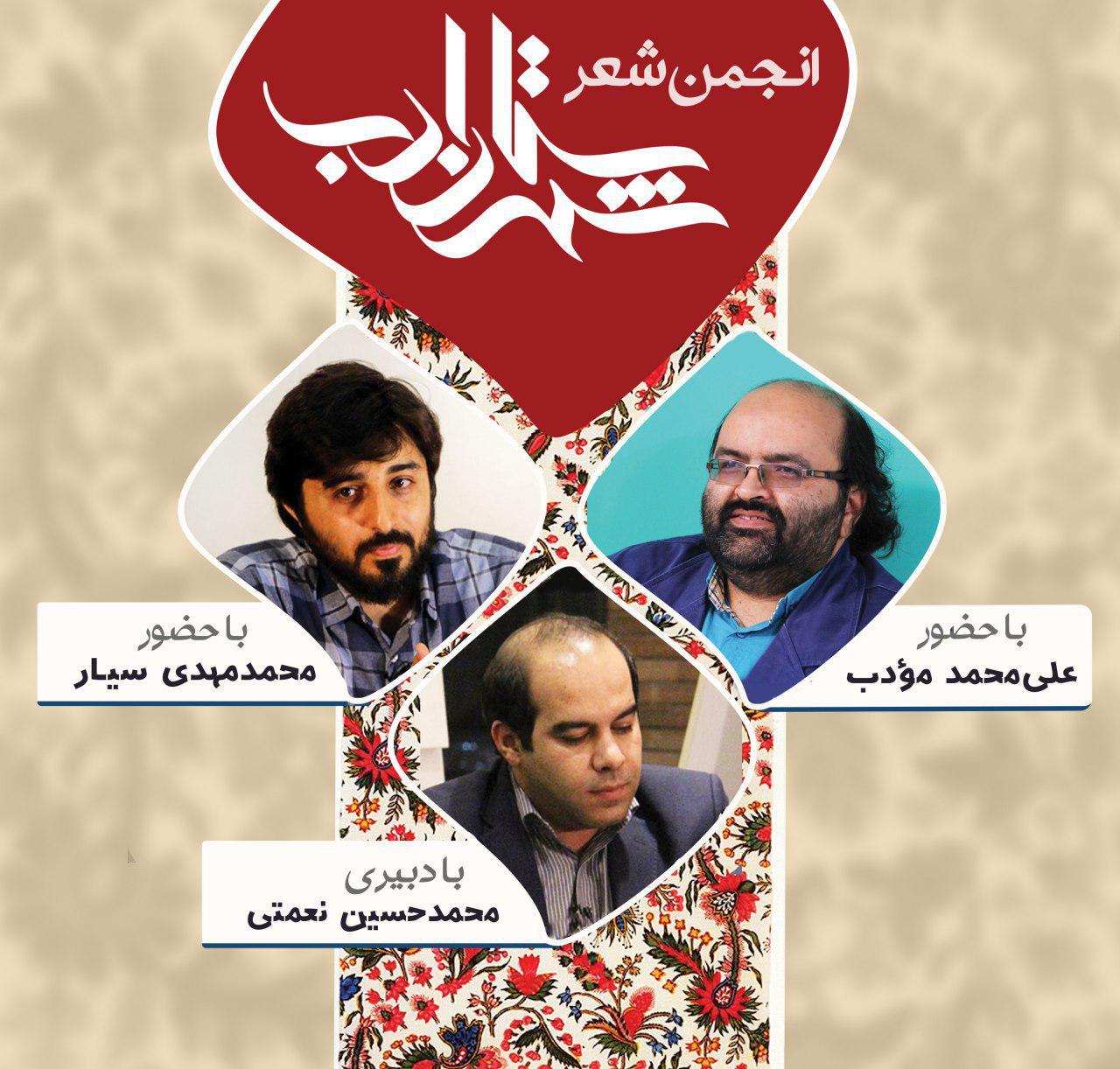 انجمن شعر شهرستان ادب