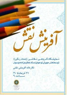 نمایشگاه گروهی نقاشی مداد و مداد رنگی