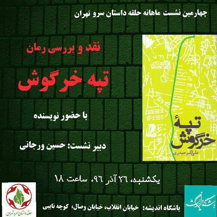 حلقه داستان سرو تهران