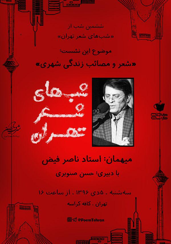شبهای شعر تهران