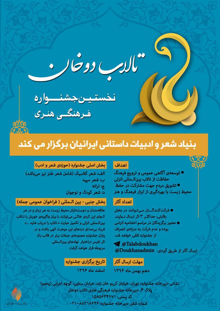 نخستین جشنواره فرهنگی هنری تالاب دوخان