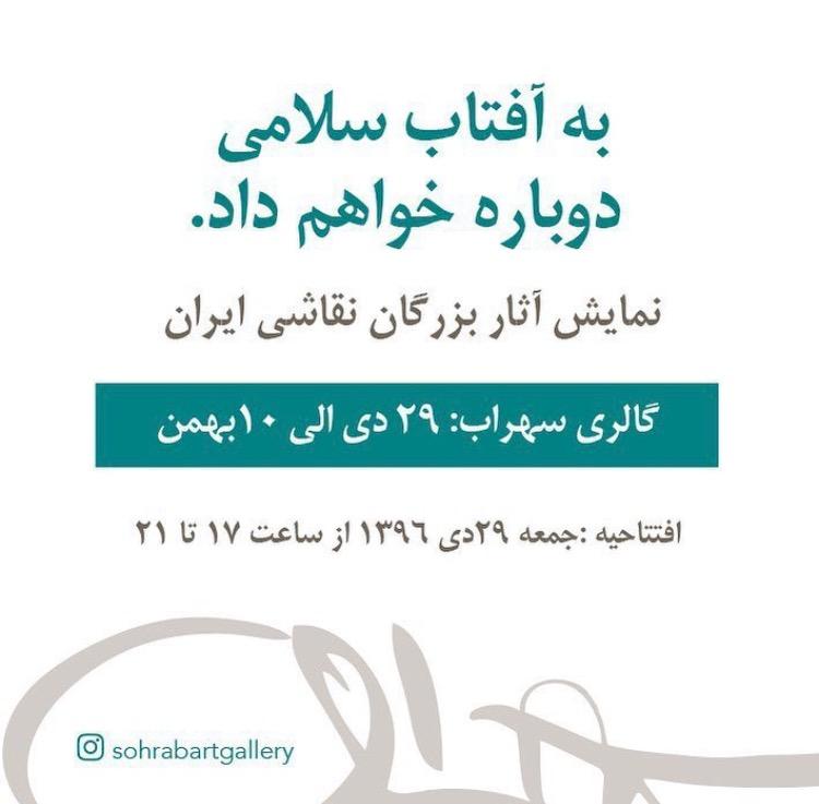 نمايش آثار بزرگان نقاشى ايران