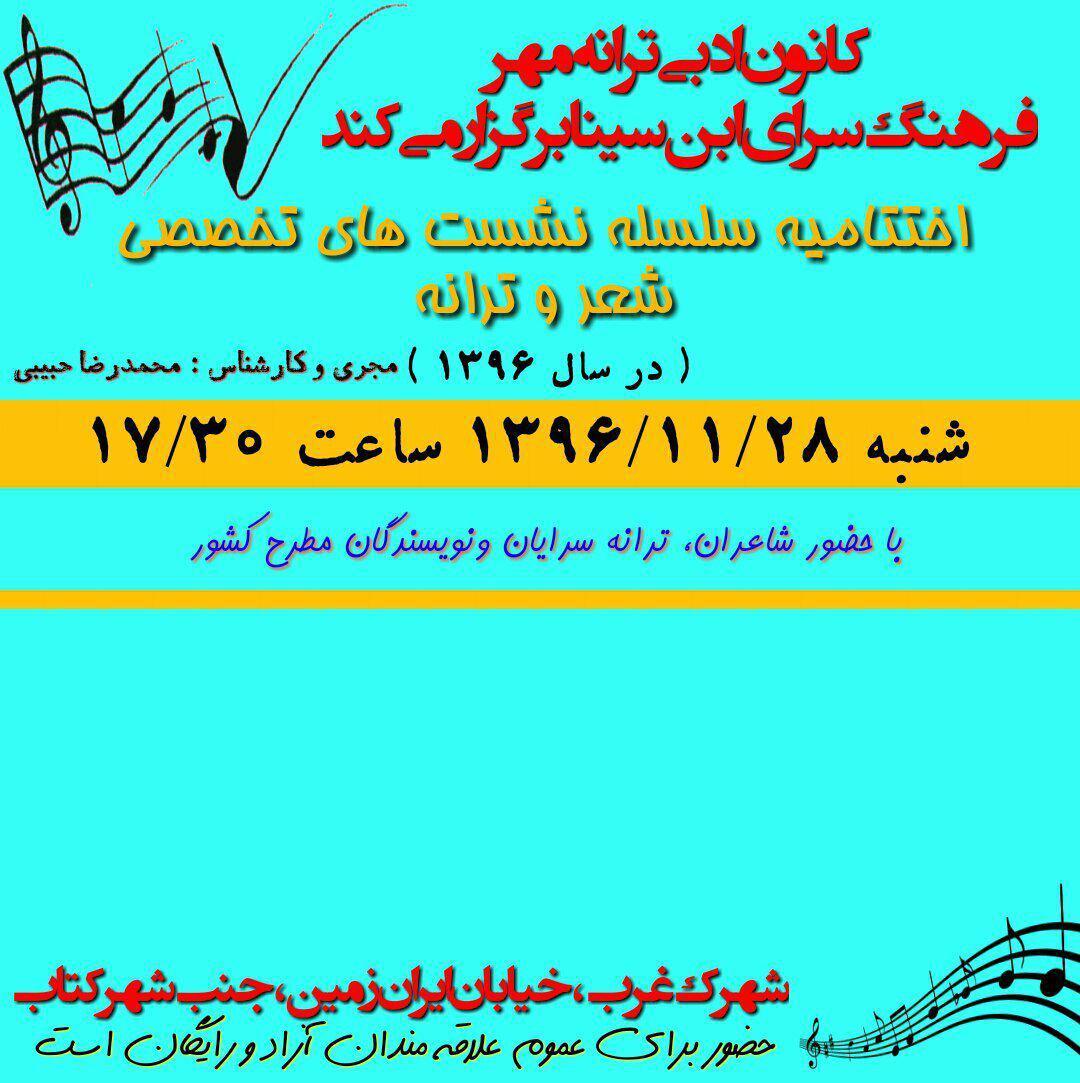 نشست کانون ادبی ترانه مهر
