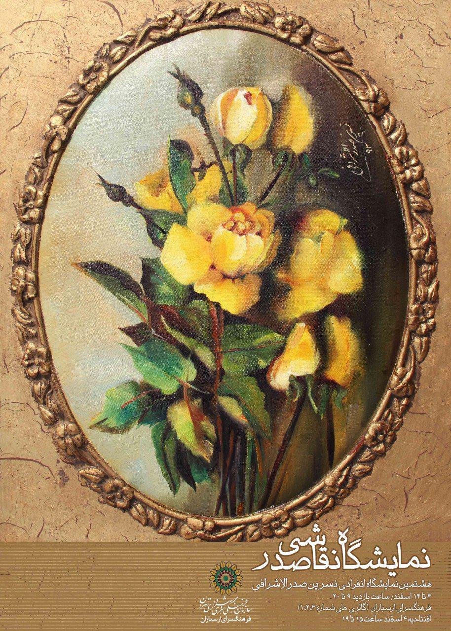 نمایشگاه نقاشی صدر