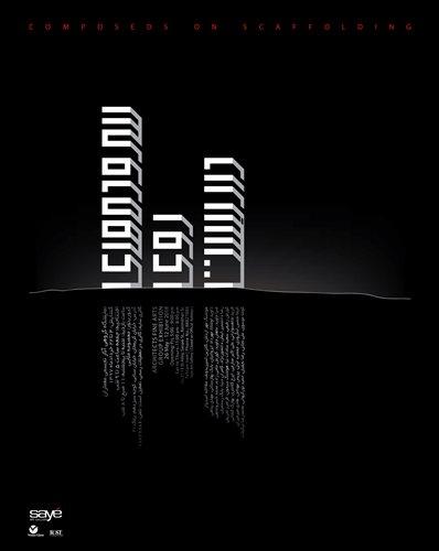 «سروده های روی داربست» نمایشگاه گروهی آثار تجسمی معماران
