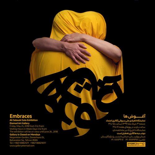 نمایشگاه انفرادی عکس «آغوشها»